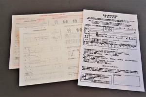 船舶免許申し込み 書類