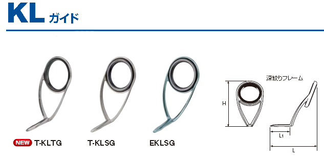 klガイド 修理 交換 ガイドでスピニング用ガイドです。 キャスト絡みを激減させる糸絡み自動解除