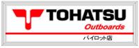 当店はトーハツの福岡地区パイロット店です